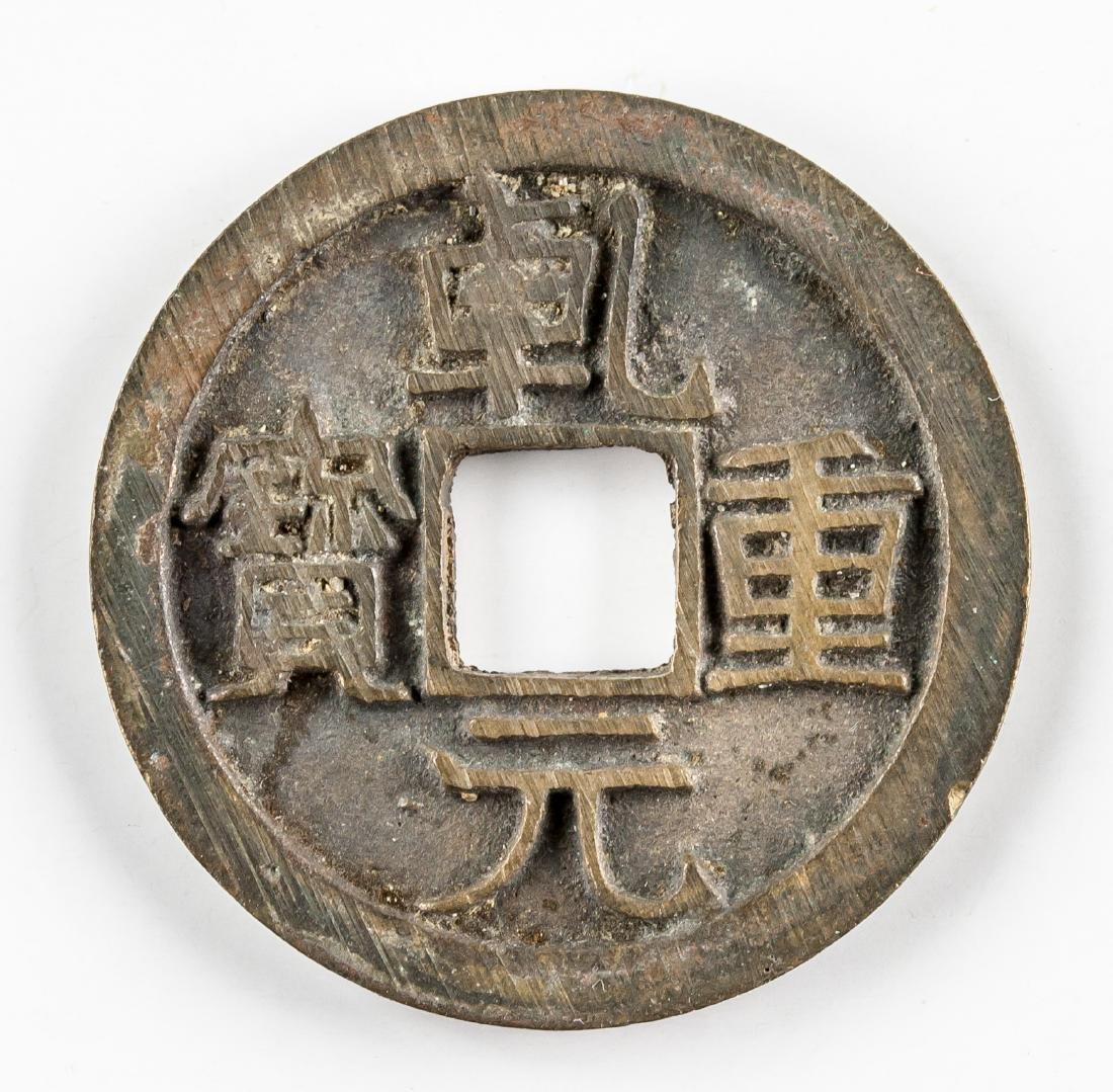 756-762 China Qianyuan Zhongbao 10 Cash H14.101