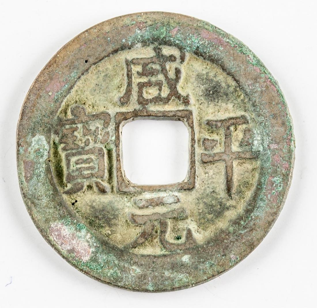 998-1022 China Xianping Yuanbao 1 Cash H16.43