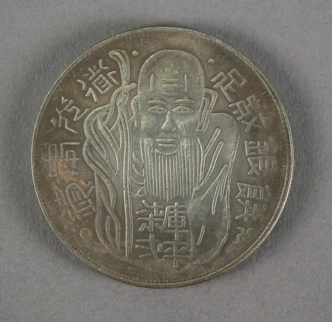 1821-1850 Chinese Daoguang Longevity Silver Coin