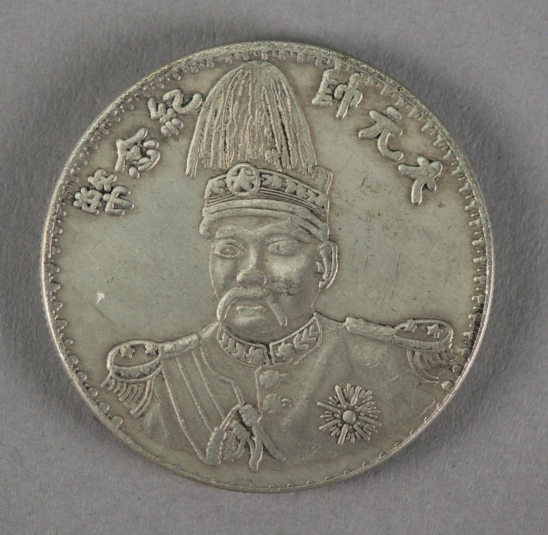 1928 China Republic One Dollar Commemorative Coin