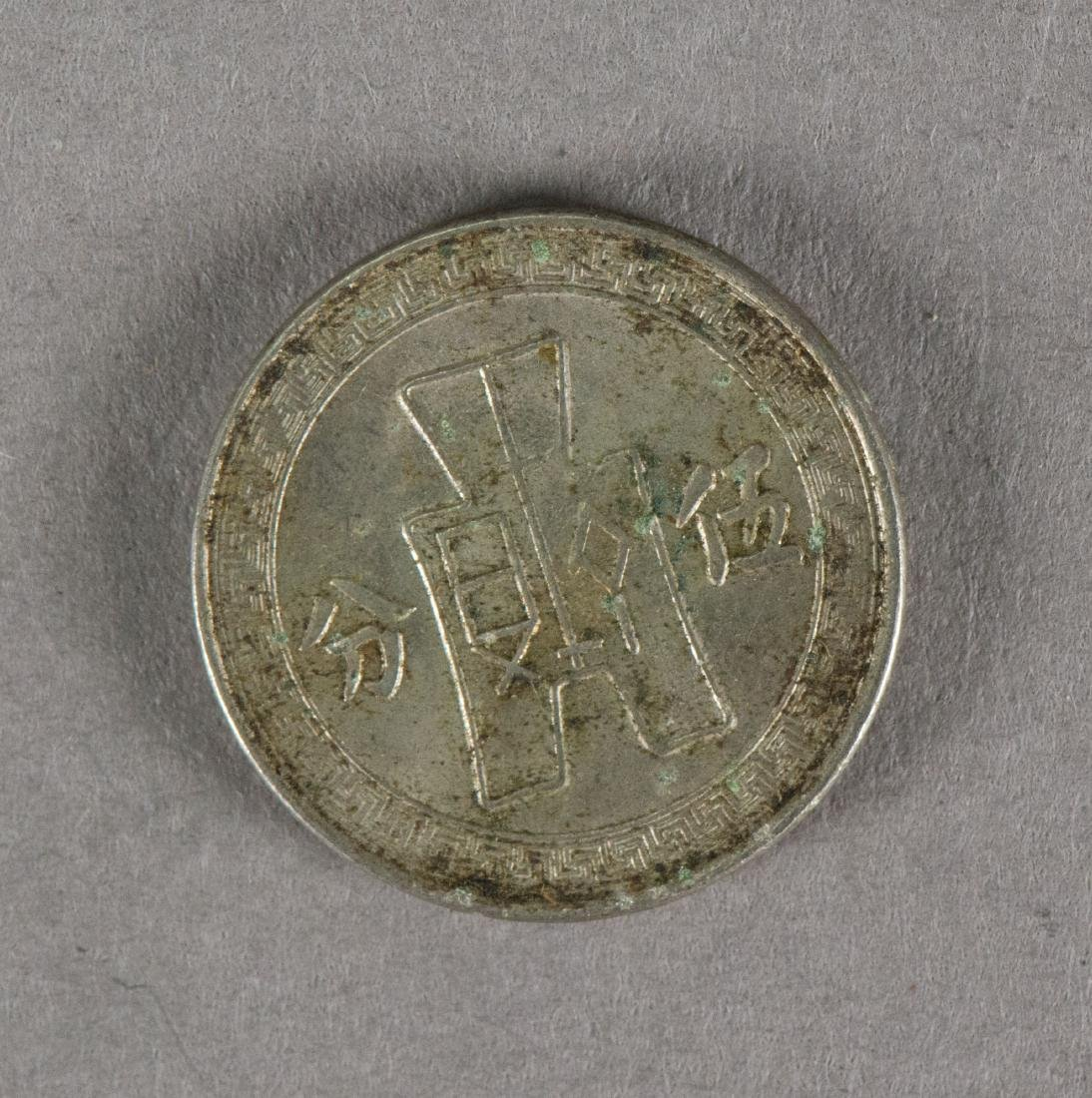 1936 Chinese Silver Coin 5 Cents Republic Year 25