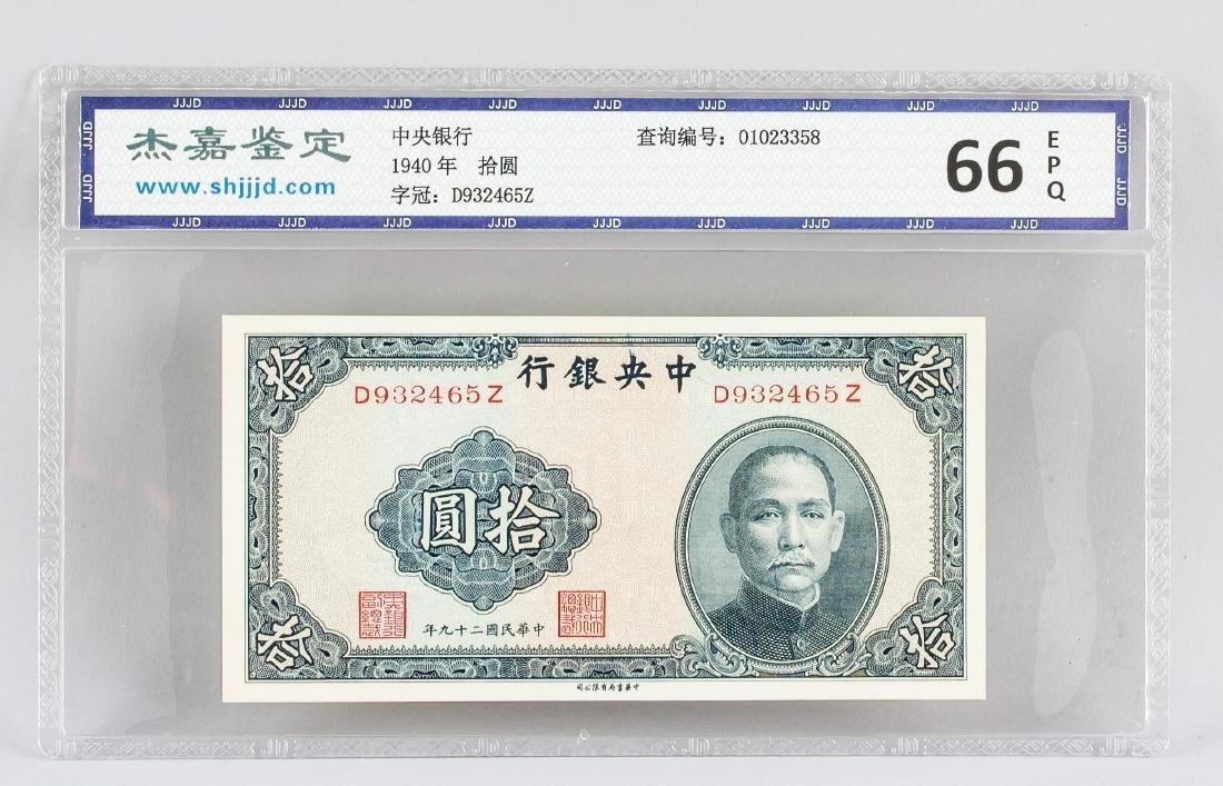 1940 China Republic 10 Dollar Jiejia Graded