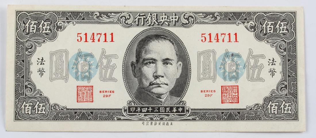 1945 China Republic 500 Dollar Banknote