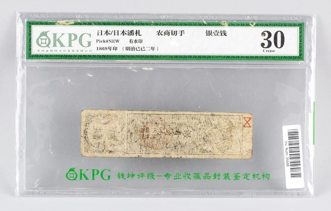 1869 Japanese Agriculture & Commerce Stamp Graded