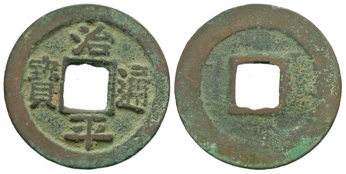 1064-1067 Northern Song Zhiping Yuanbao H 16.169