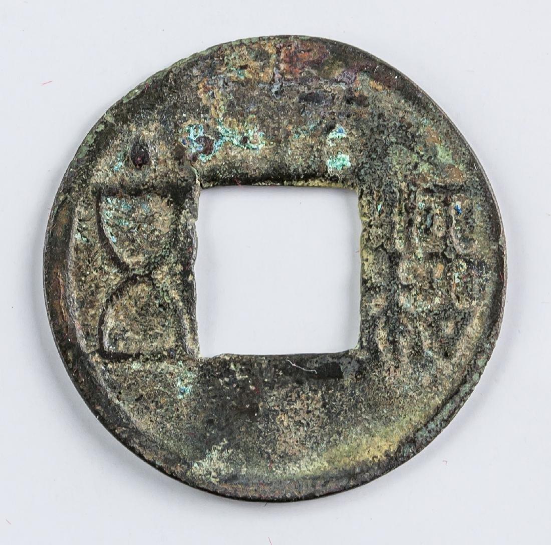 206 BC-25 AD Western Han Dynasty Wuzhu Bronze Coin