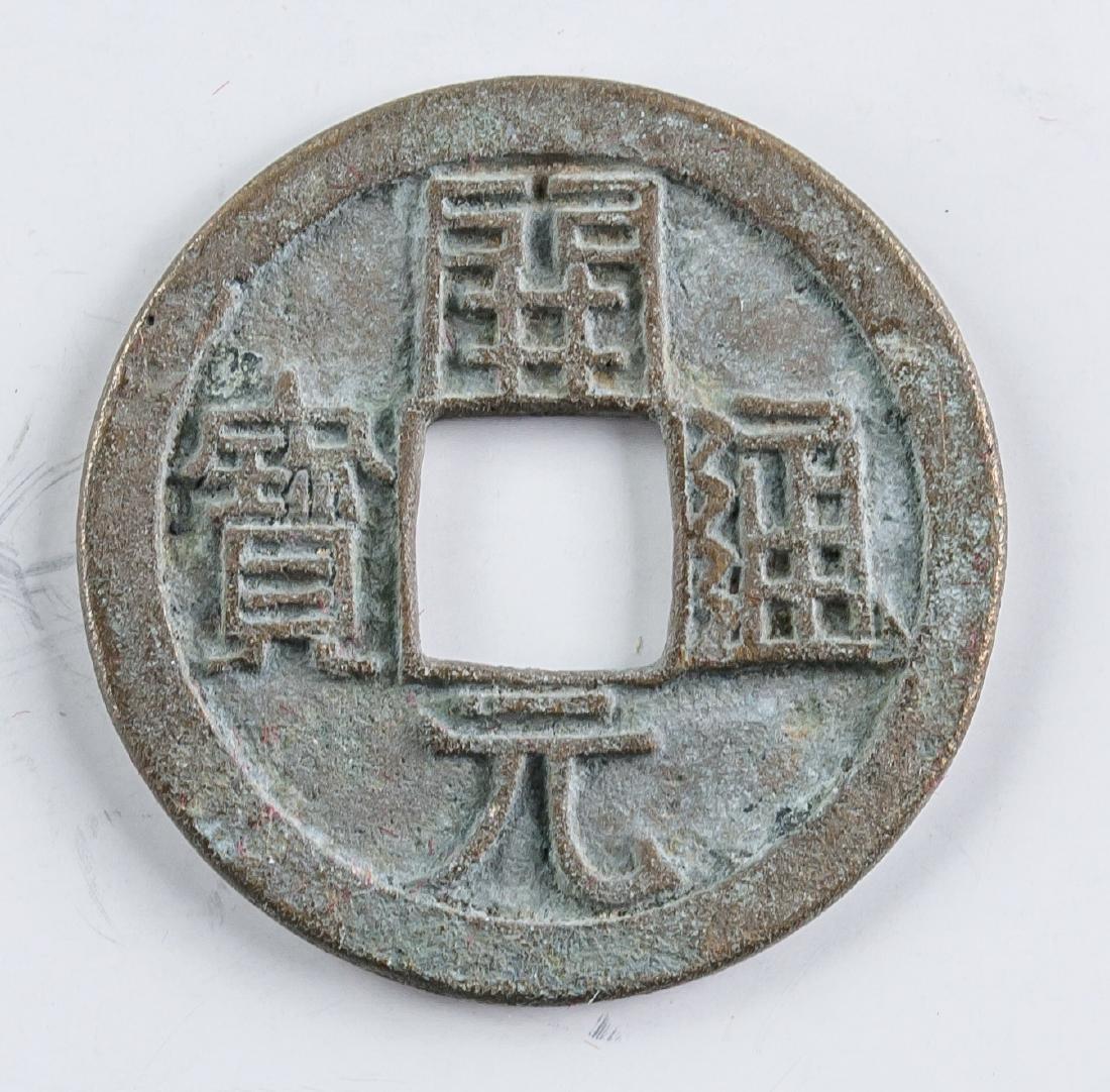 718-732 Tang Dynasty Kaiyuan Tongbao 1 Cash Bronze