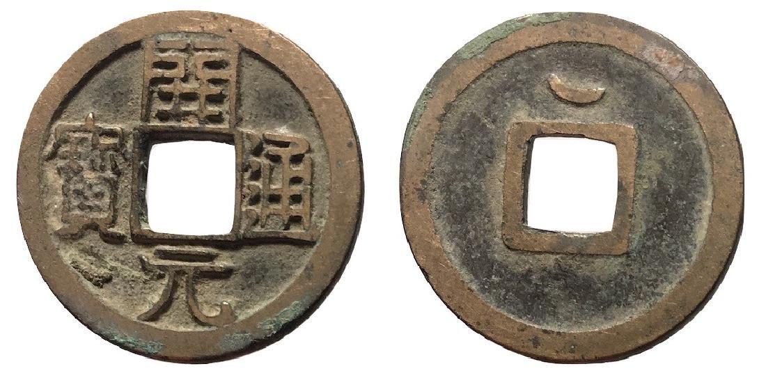 732-907 Tang Dynasty Kaiyuan Tongbao Hartill 14.8u