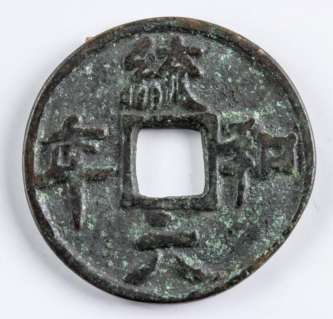 983 Liao Dynasty Tonghe Yuannian Bronze Charm Coin