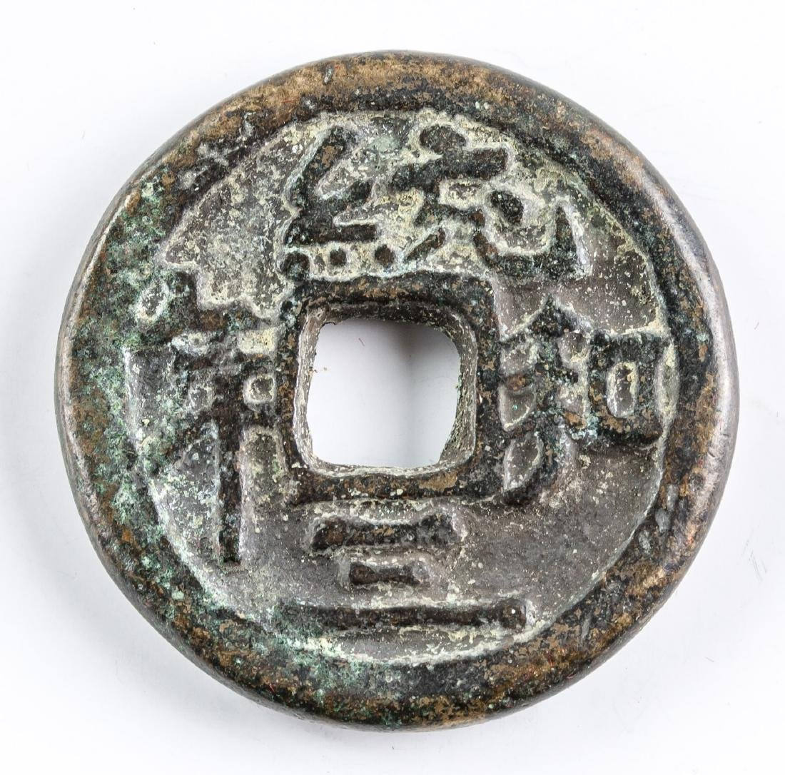 985 Liao Dynasty Tonghe Sannian Bronze Charm Coin