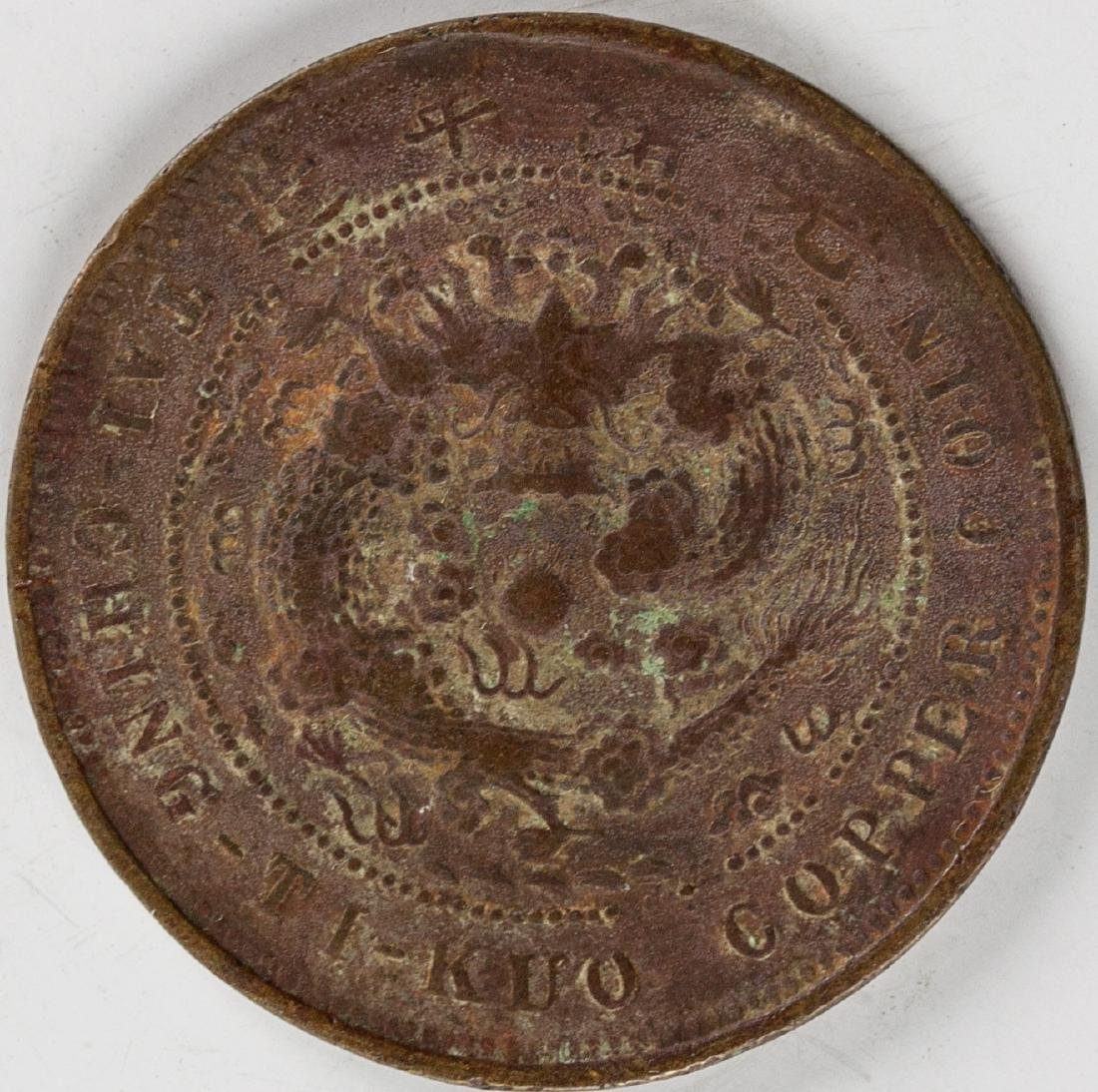 1906 China Copper 10 Cash Coin Hubei Mint Y-10