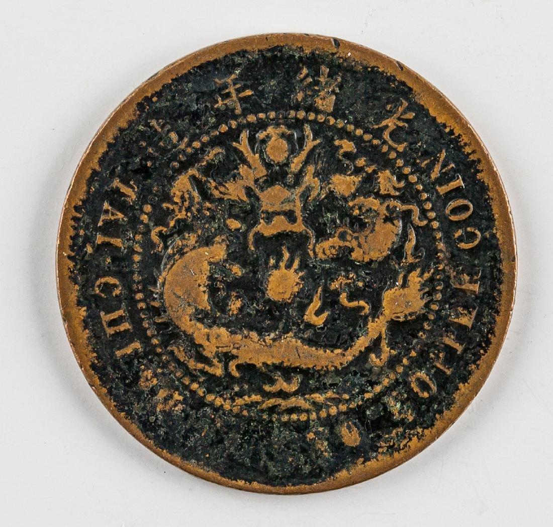 1906 Chinese Hubei Guangxu 10 Cash Copper Coin