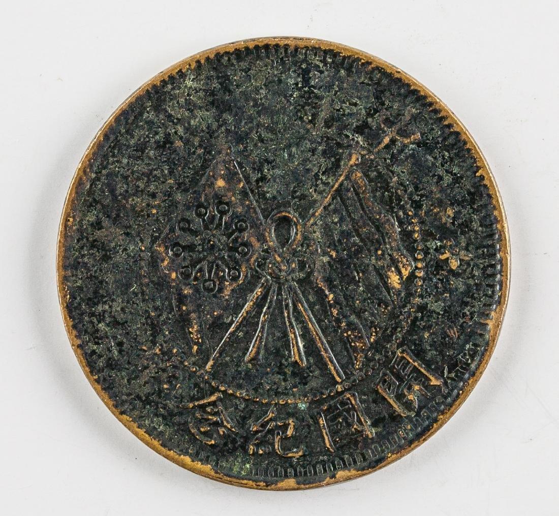 1912 China Republic 10 Cash Copper Coin Y-301a