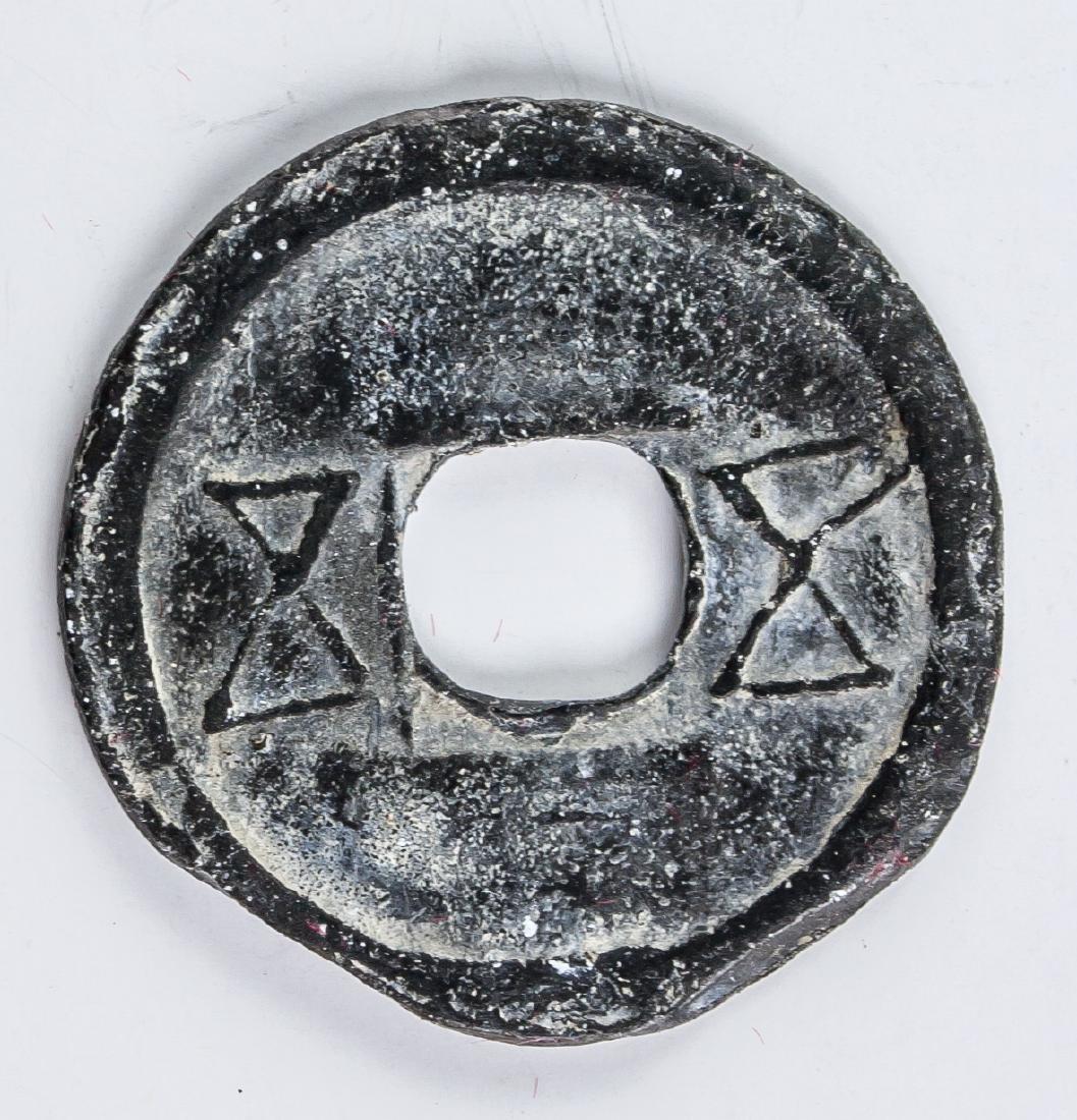 900-971 Southern Han Chu Area Wuwu Lead Coin