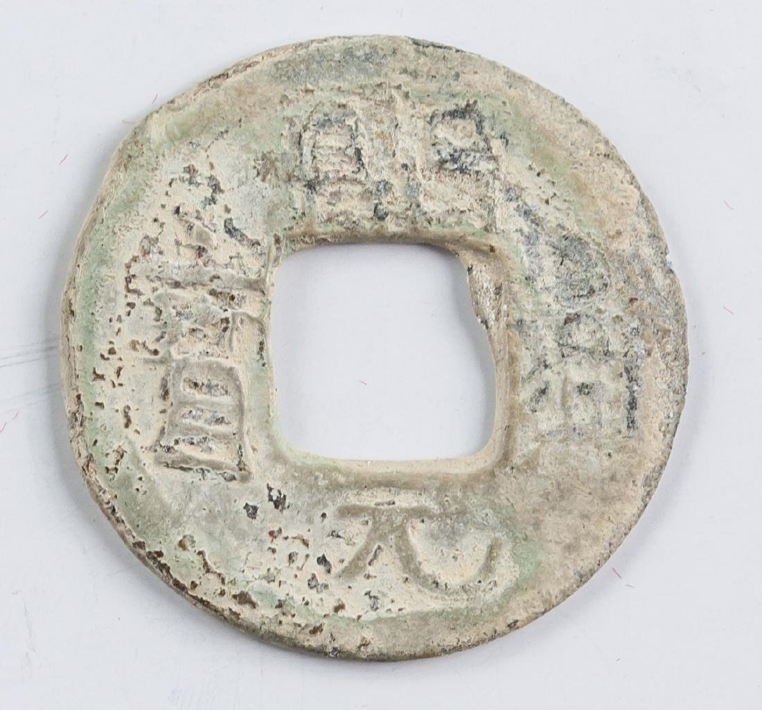 917-942 Southern Han Kaiyuan Tongbao 1 Cash