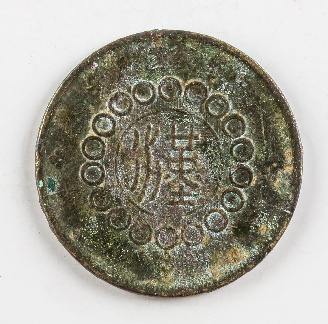 1912 (Year 1) 20 Cash Szechuan Brass Coin Y-448A