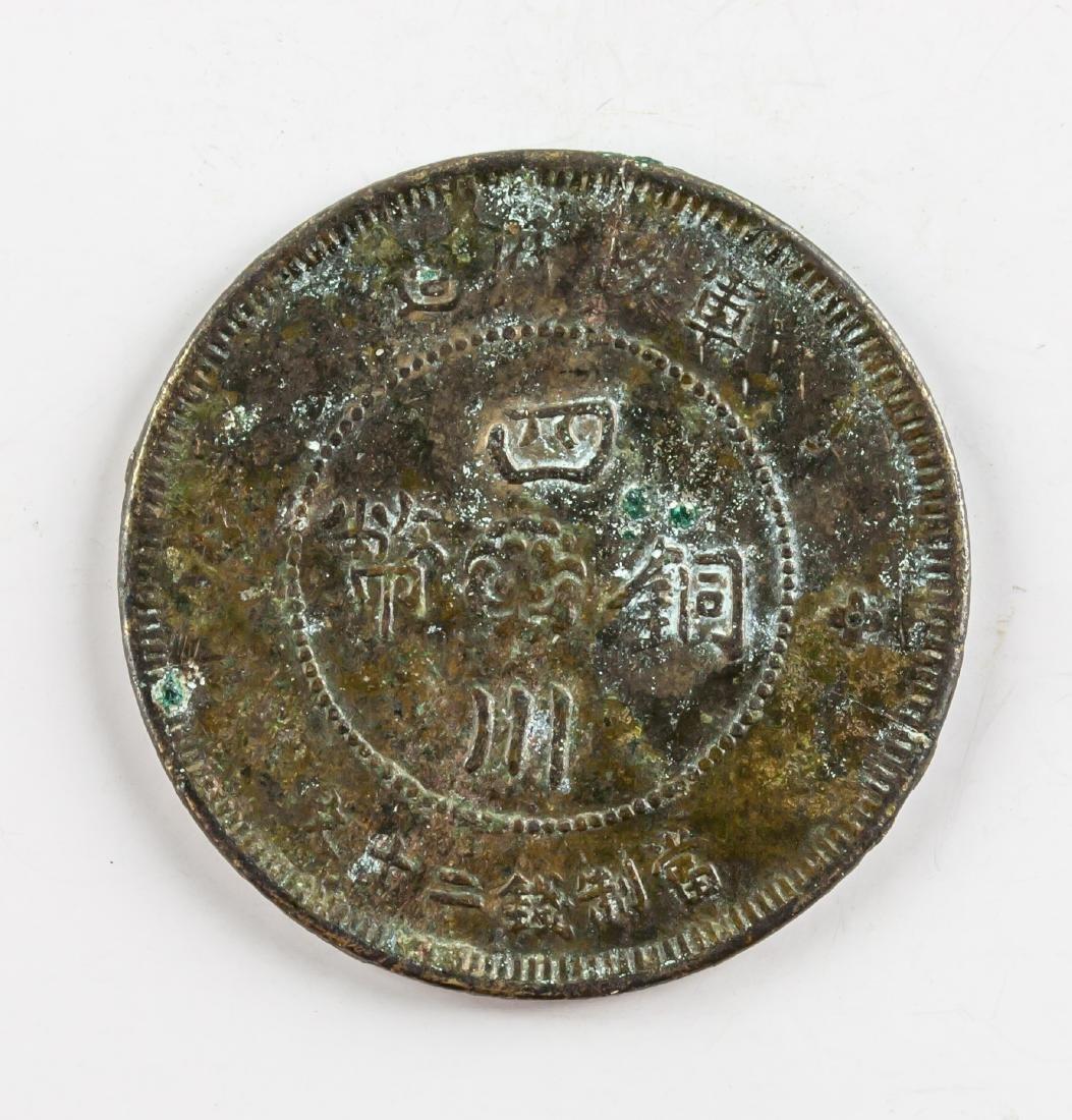 1912 (Year 1) 20 Cash Szechuan Brass Coin Y-448A - 2
