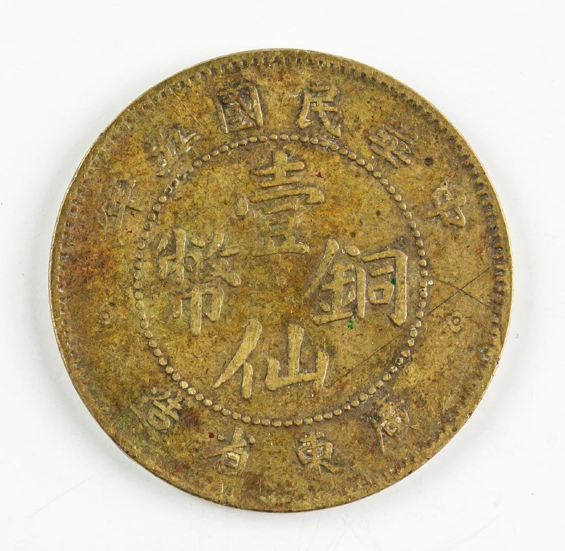 1916 China 1 Cent Brass Coin Kwang Tung Y-417a - 2