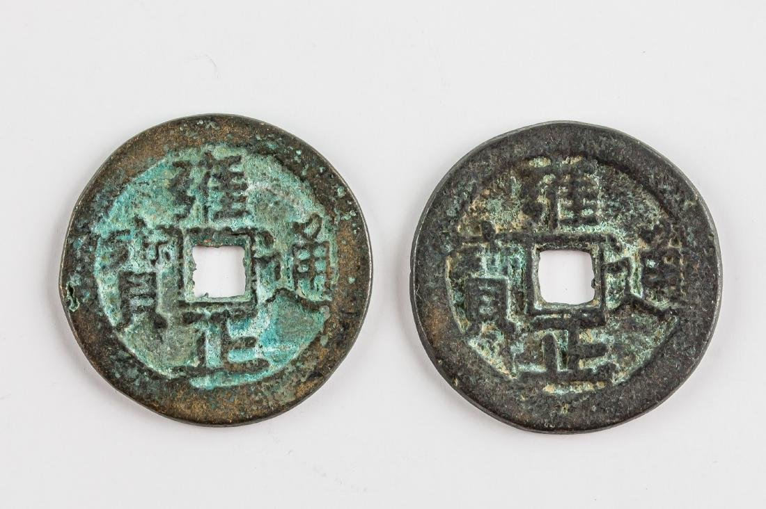 17227-1733 Yongzheng Tongbao Coins FD-2277