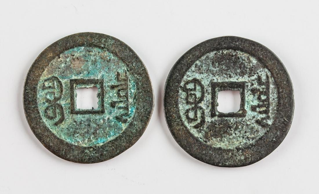 17227-1733 Yongzheng Tongbao Coins FD-2277 - 2