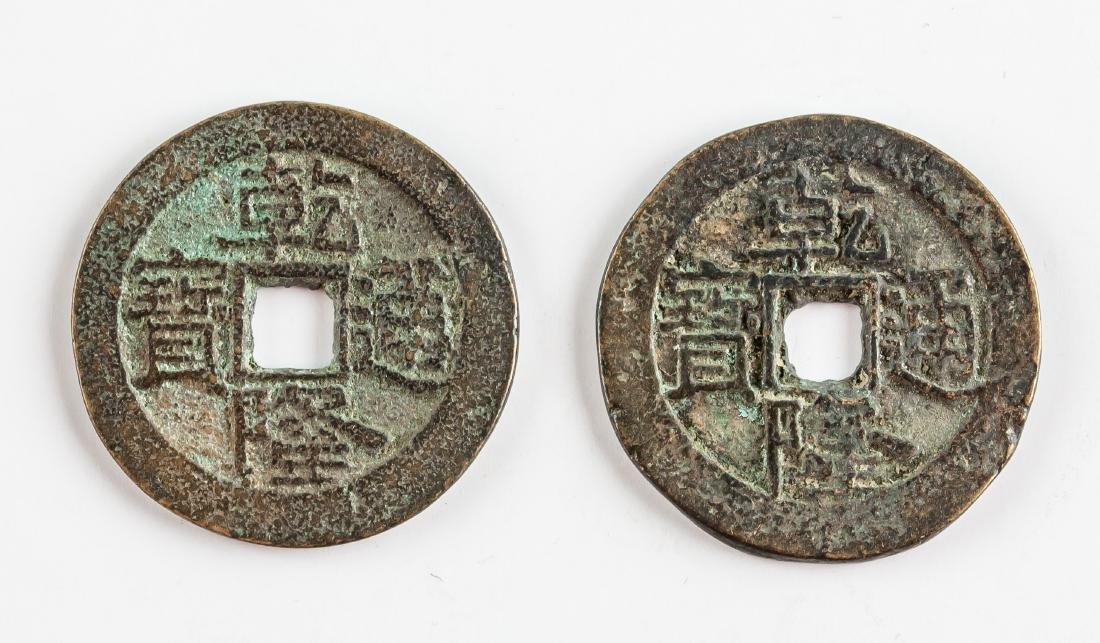 1736-1739 Qianlong Tongbao 1 Cash FD2297