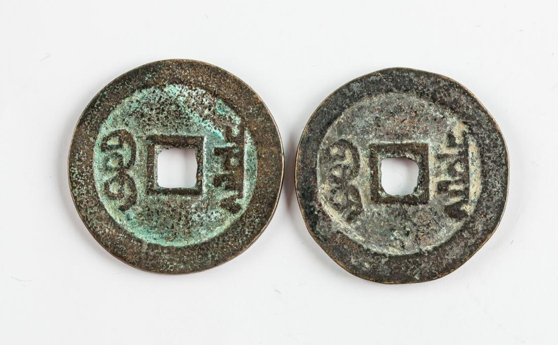 1736-1739 Qianlong Tongbao 1 Cash FD2297 - 2