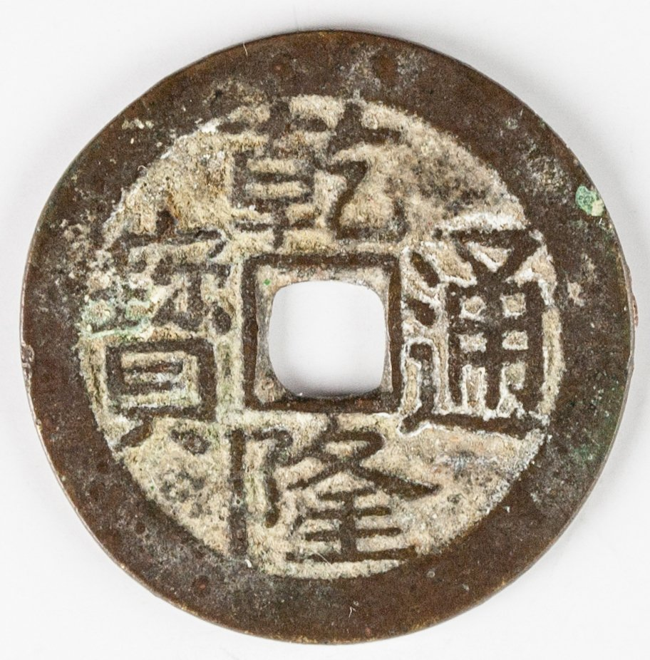 Qianlong Beijing Bronze 1 Cash Tong Bao FD-2323