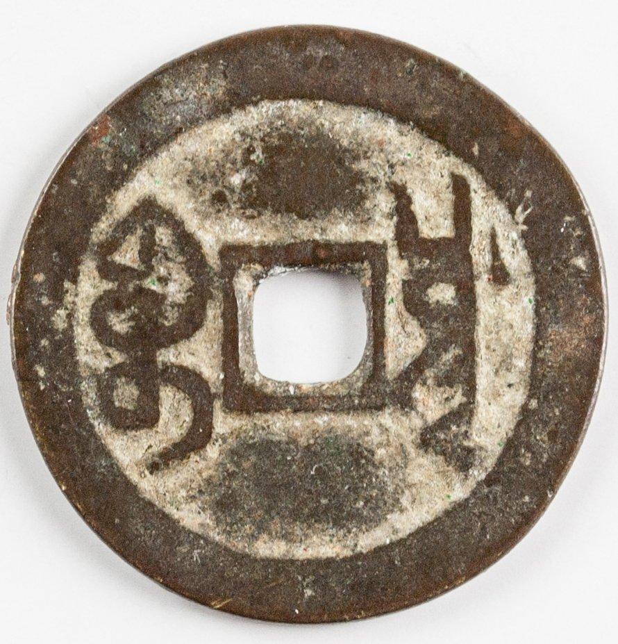 Qianlong Beijing Bronze 1 Cash Tong Bao FD-2323 - 2
