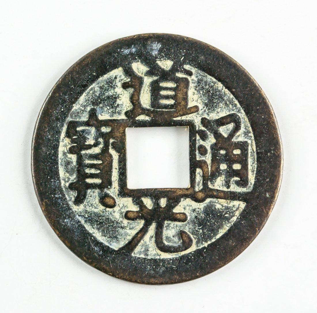 1821-1851 China Qing Daoguang 1 Cash Beijing Mint