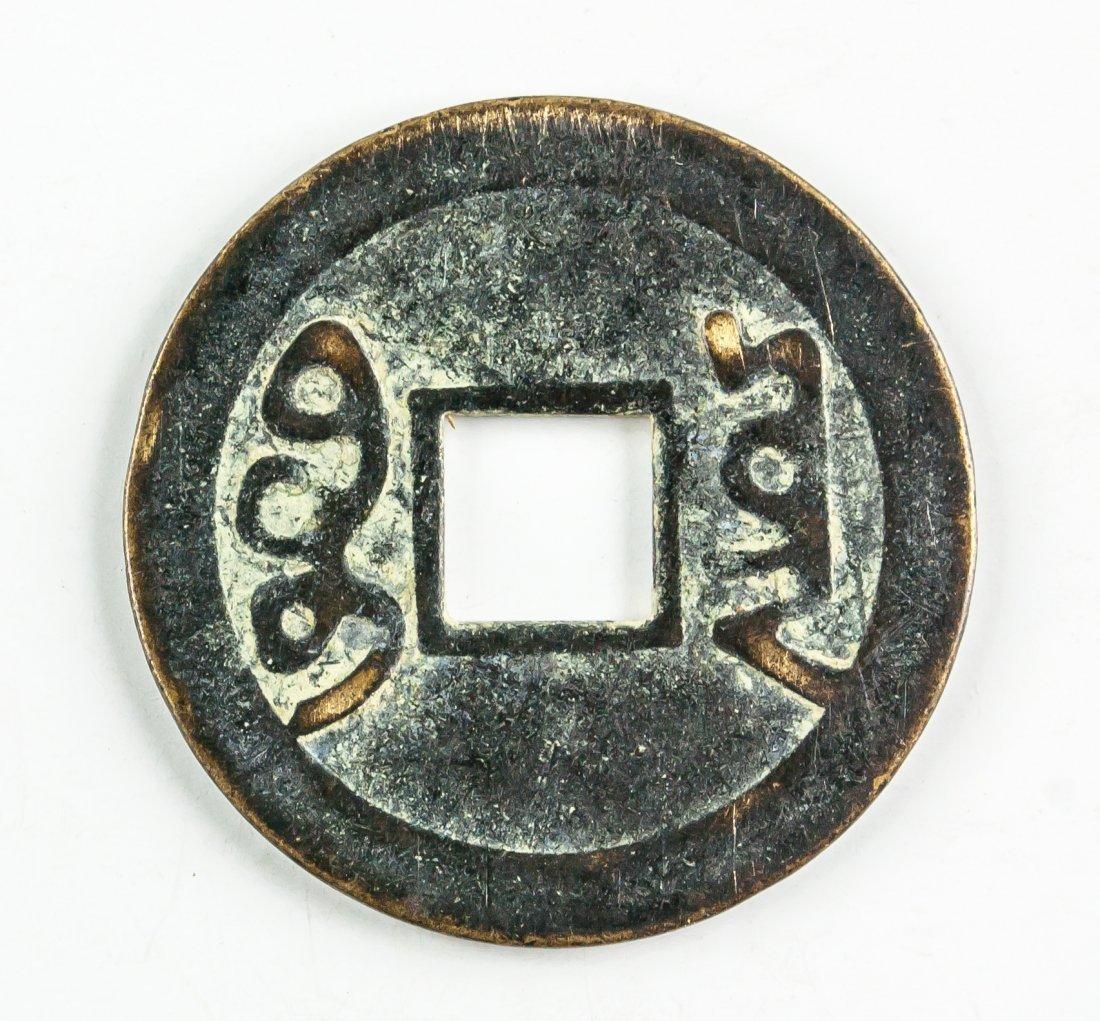 1821-1851 China Qing Daoguang 1 Cash Beijing Mint - 2