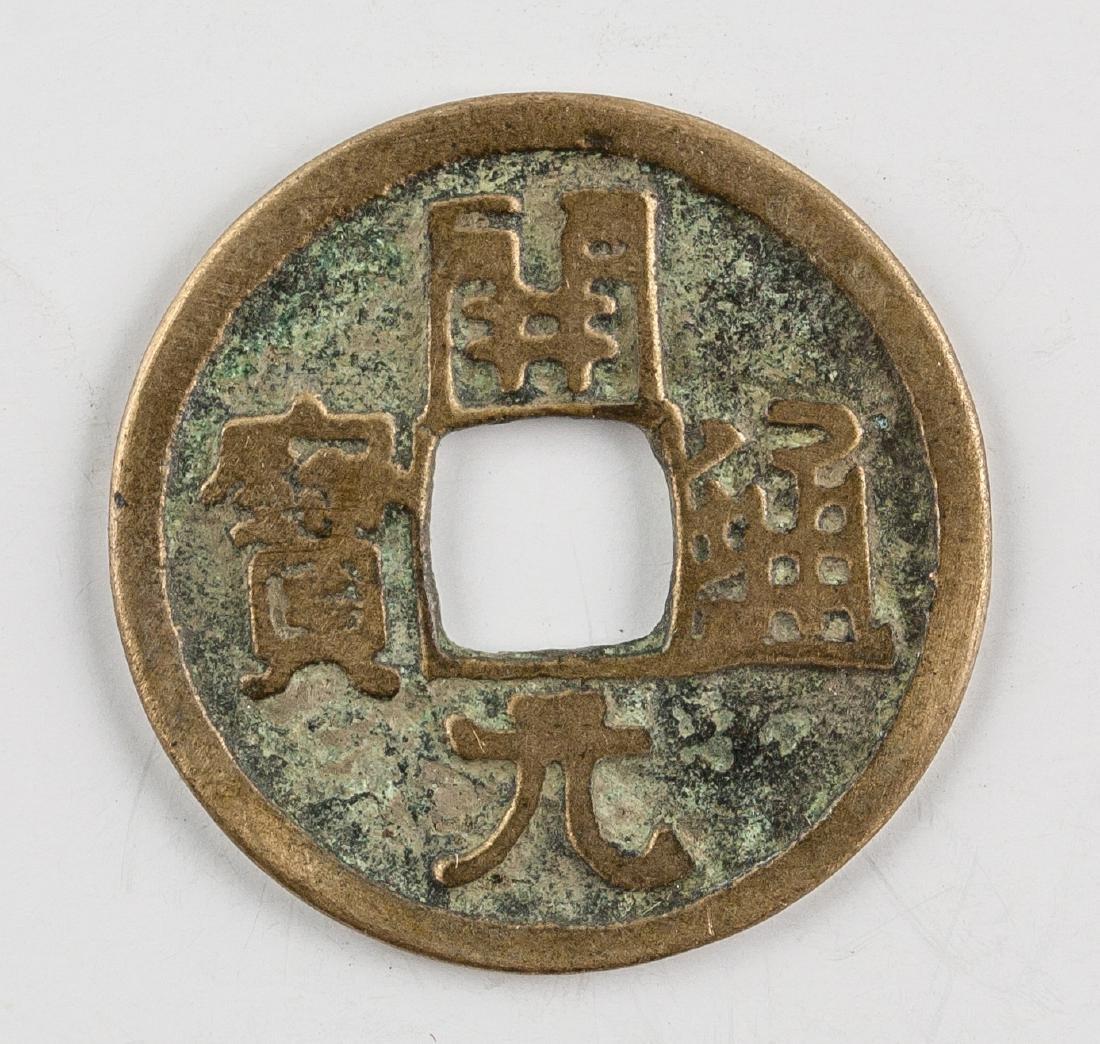 621-718 China Tang Kaiyuan Tongbao 1 Cash FD-672