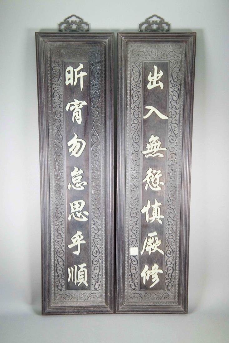 Pair Chinese Zitan Wood and Jade Hanging Panels