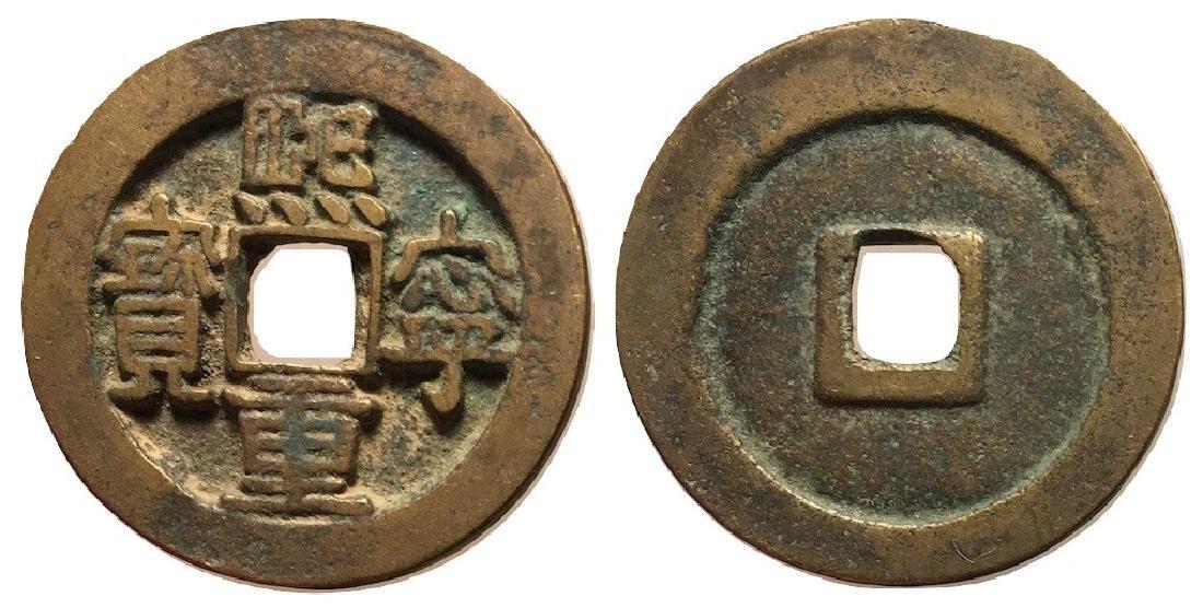 1068-1085 Northern Song Xining Zhongbao H 16.199