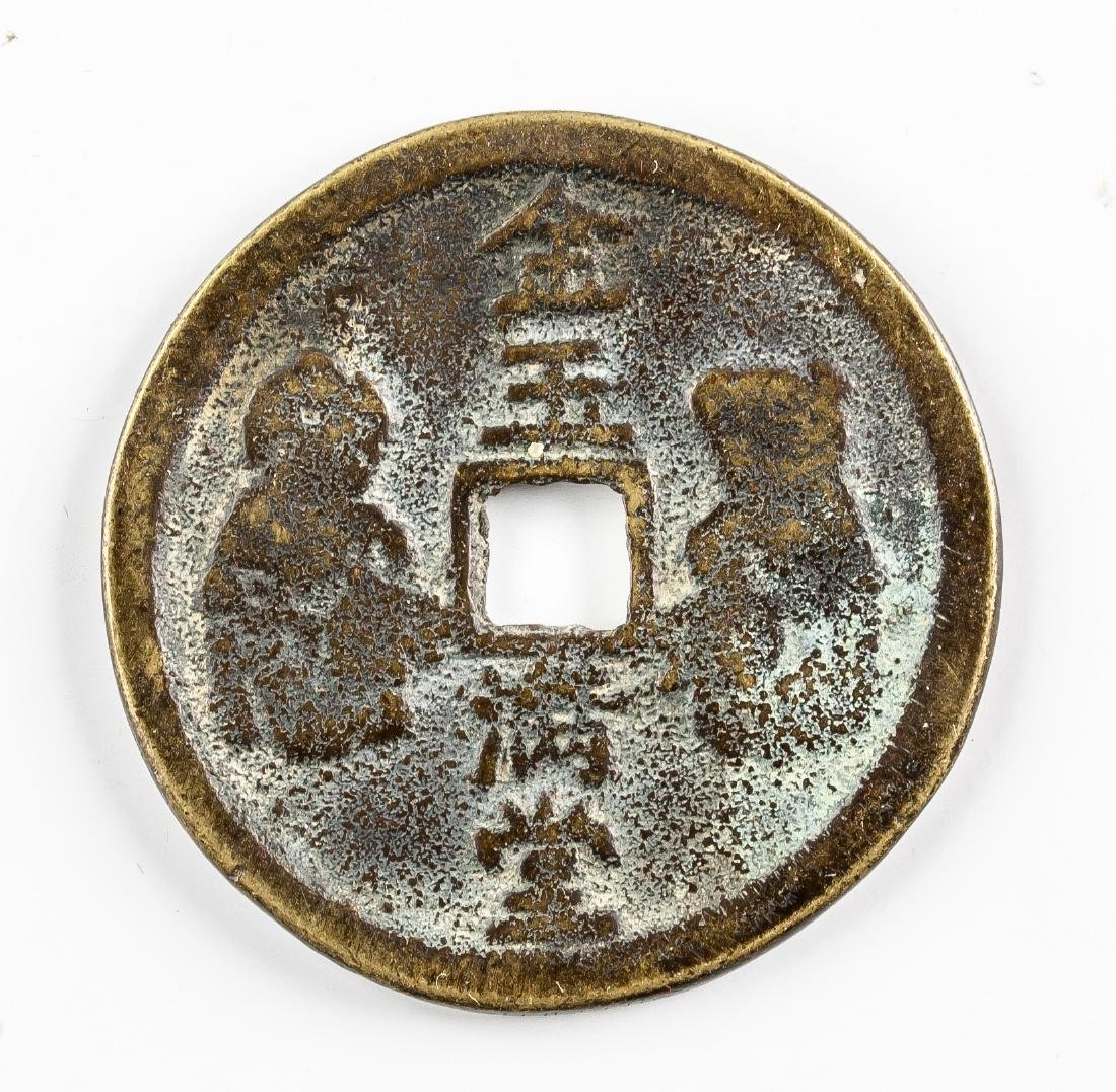 1368-1644 Chinese Ming Jinyu Mantang Flower Charm Money
