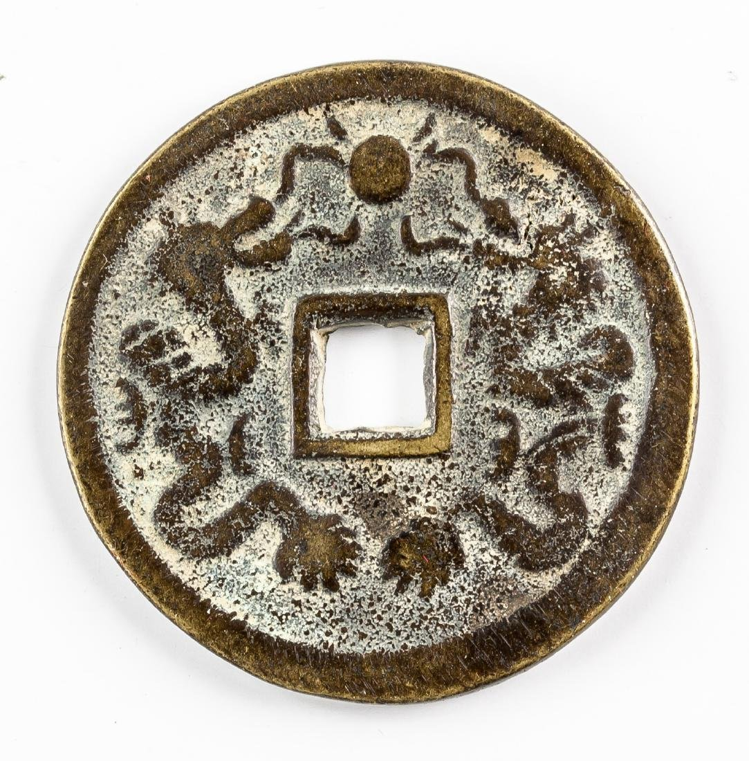 1368-1644 Chinese Ming Jinyu Mantang Flower Charm Money - 2