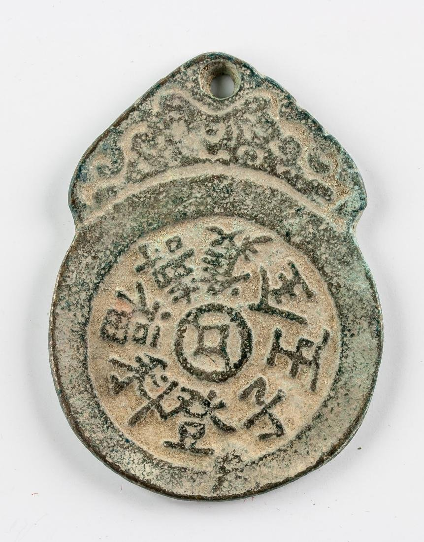 1644-1912 Chinese Qing Dynasty Flower Charm Money