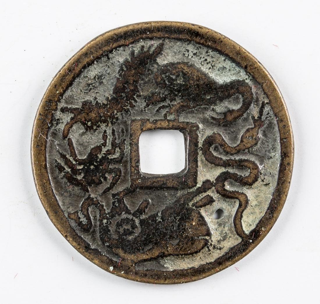 1644-1912 Qing Dynasty Bronze Wudu Flower Money - 2
