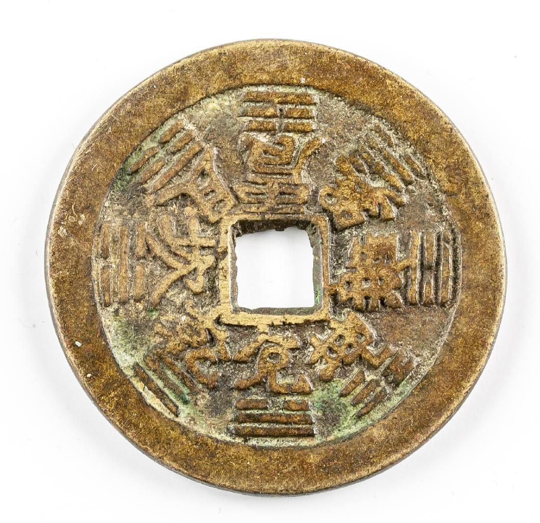 1644-1912 Qing Zhengde Tongbao Flower Charm Money - 2