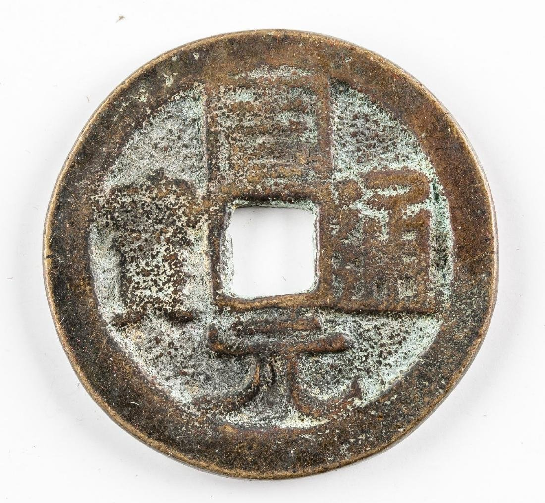 1644-1912 Qing Zhouyuan Tongbao Flower Charm Money