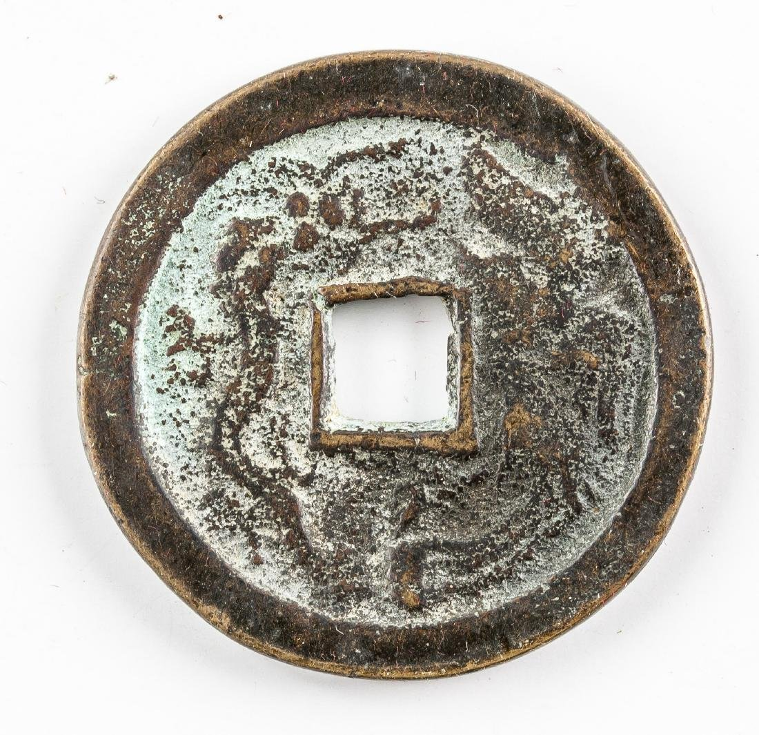 1644-1912 Qing Zhouyuan Tongbao Flower Charm Money - 2