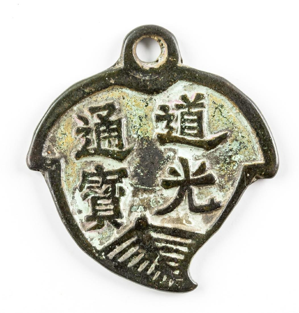 1820-1850 China Qing Daoguang Tongbao Flower Charm Coin