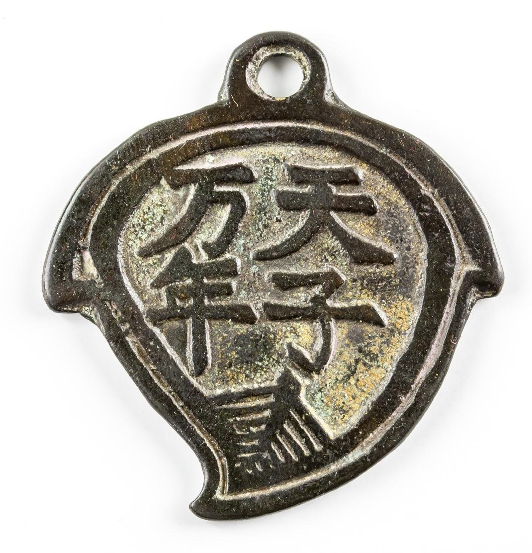 1820-1850 China Qing Daoguang Tongbao Flower Charm Coin - 2