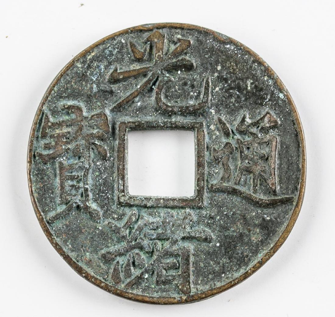 1875-1908 Qing Guangxu Tongbao Flower Charm Money