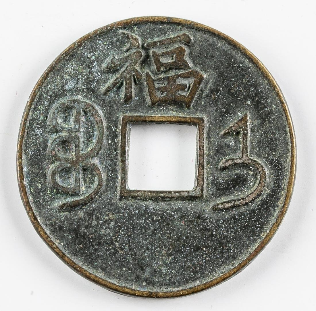 1875-1908 Qing Guangxu Tongbao Flower Charm Money - 2