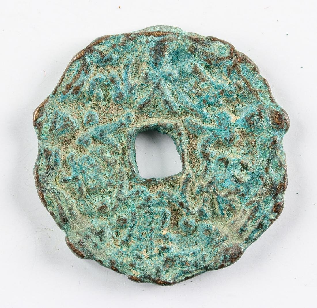 Korean Bronze Flower Charm Money - 2