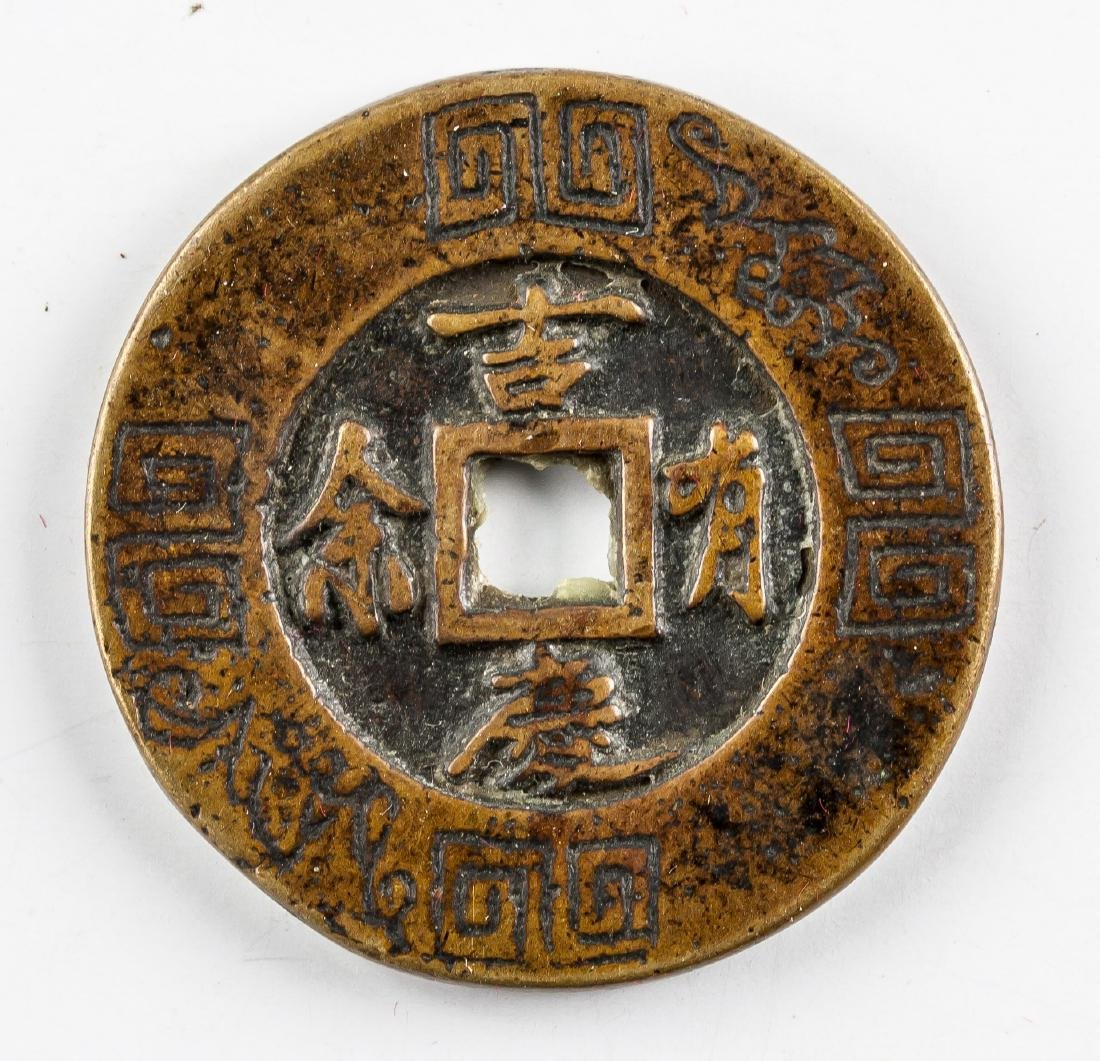 1644-1912 Qing Jiqing Youyu Flower Charm Money