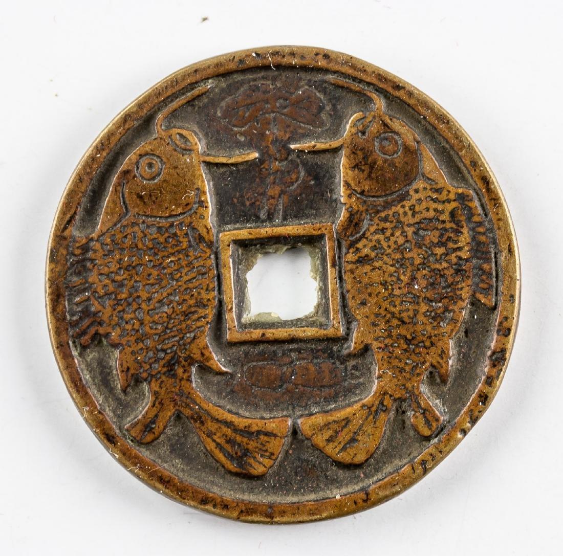 1644-1912 Qing Jiqing Youyu Flower Charm Money - 2
