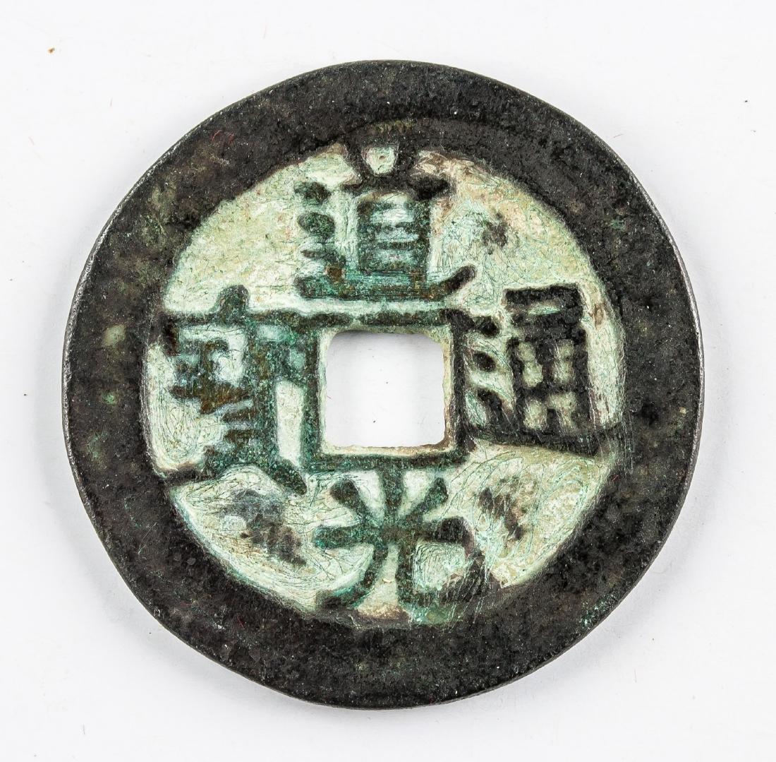 1821-1850 Qing Dynasty Daoguang Tongbao Aksu Mint
