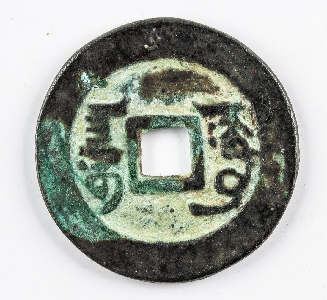 1821-1850 Qing Dynasty Daoguang Tongbao Aksu Mint - 2