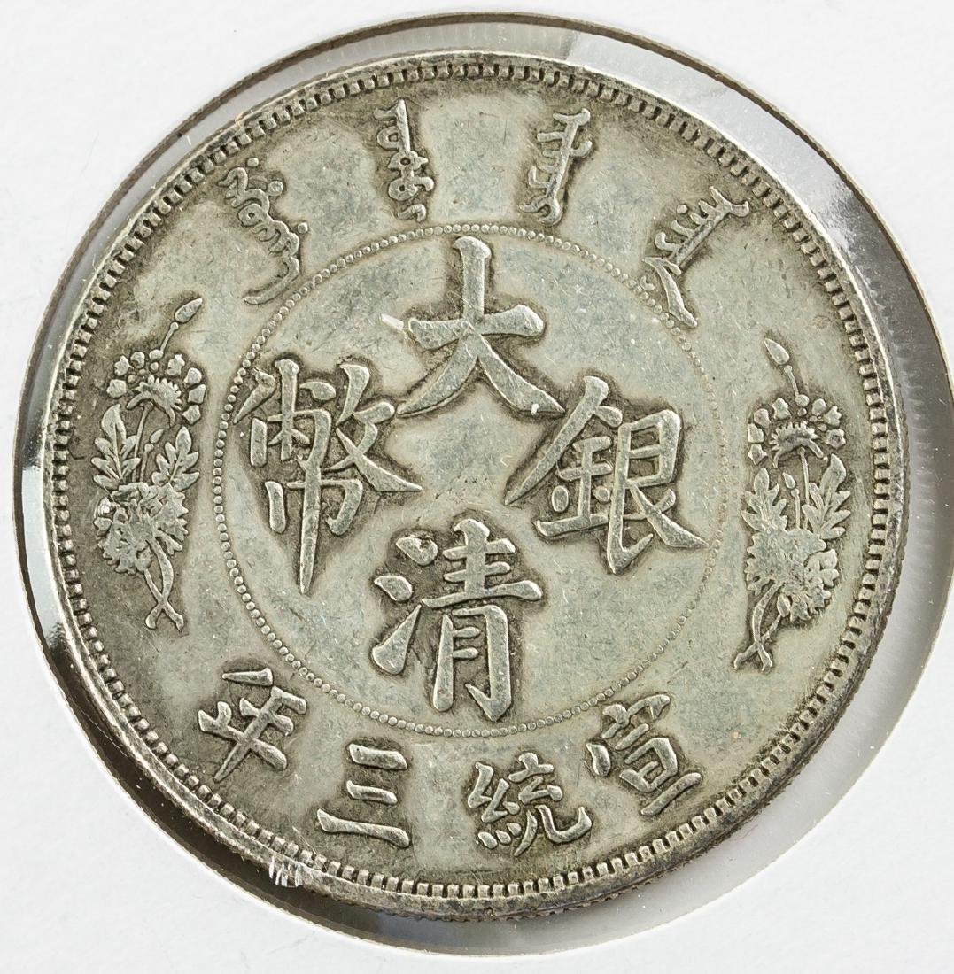 1911 Qing Dynasty Daqing Yinbi Kann-225